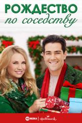 Смотреть Рождество по соседству онлайн в HD качестве