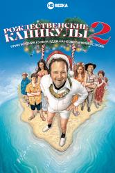 Смотреть Рождественские каникулы 2: Приключения кузена Эдди на необитаемом острове онлайн в HD качестве 720p