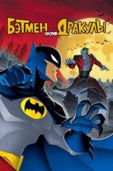 Смотреть Бэтмен против Дракулы онлайн в HD качестве 720p