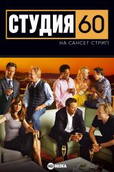Смотреть Студия 60 на Сансет Стрип онлайн в HD качестве 720p