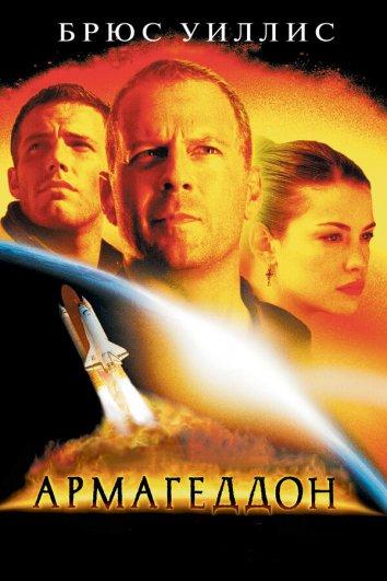 Смотреть Армагеддон онлайн в HD качестве 720p