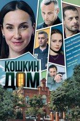 Смотреть Кошкин дом онлайн в HD качестве 720p
