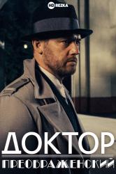 Смотреть Доктор Преображенский онлайн в HD качестве 720p
