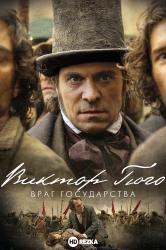 Смотреть Виктор Гюго: Враг государства онлайн в HD качестве 720p