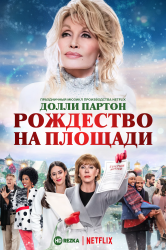 Смотреть Долли Партон: Рождество на площади онлайн в HD качестве 720p