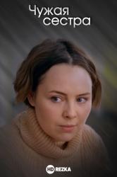 Смотреть Чужая сестра онлайн в HD качестве 720p