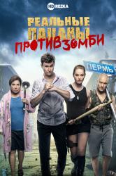 Смотреть Реальные пацаны против зомби онлайн в HD качестве 720p