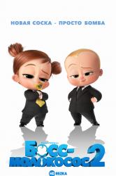 Смотреть Босс-молокосос 2 онлайн в HD качестве 720p