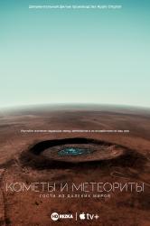 Смотреть Кометы и метеориты: Гости из далёких миров онлайн в HD качестве 720p