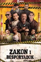 Смотреть Zakon i Besporyadok онлайн в HD качестве 720p
