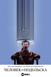 Смотреть Человек из Подольска онлайн в HD качестве 720p