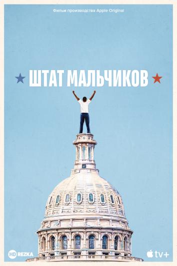 Штат мальчиков / Молодые политики