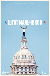 Смотреть Штат мальчиков / Молодые политики онлайн в HD качестве 720p