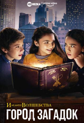 Смотреть И немного волшебства: Город загадок онлайн в HD качестве 720p