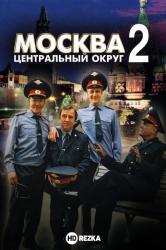 Смотреть Москва. Центральный округ 2 онлайн в HD качестве 720p