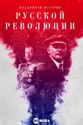 Смотреть Подлинная история Русской революции онлайн в HD качестве 720p