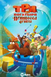 Смотреть Три богатыря и принцесса Египта онлайн в HD качестве 720p