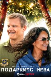 Смотреть Подарки с неба онлайн в HD качестве 720p