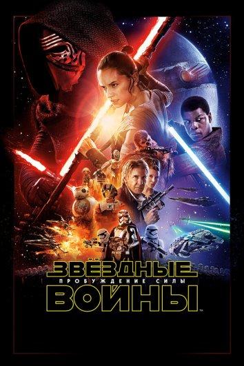 Смотреть Звёздные войны: Пробуждение силы онлайн в HD качестве