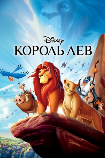 Смотреть Король Лев онлайн в HD качестве 720p