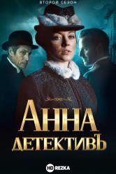 Смотреть Анна-детективъ онлайн в HD качестве 720p