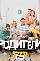 Смотреть Родители 2 онлайн в HD качестве 720p