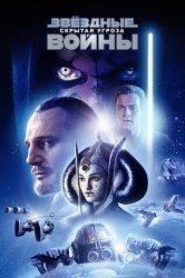Смотреть Звездные войны: Эпизод 1 – Скрытая угроза онлайн в HD качестве 720p