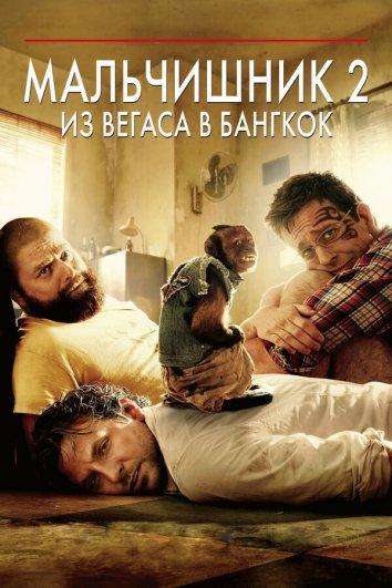 Смотреть Мальчишник 2: Из Вегаса в Бангкок онлайн в HD качестве 720p