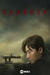 Смотреть Снайпер онлайн в HD качестве 720p