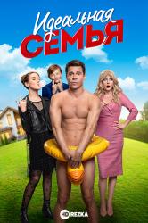 Смотреть Идеальная семья онлайн в HD качестве 720p
