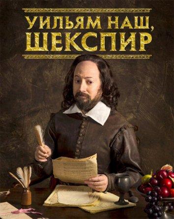 Смотреть Уильям наш, Шекспир / Выскочка Шекспир онлайн в HD качестве 720p