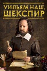 Смотреть Уильям наш, Шекспир / Выскочка Шекспир онлайн в HD качестве