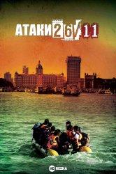 Смотреть Атаки 26/11 онлайн в HD качестве 720p