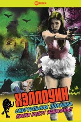 Смотреть Хэллоуин: Смертельная ловушка. Киски будут наказаны! онлайн в HD качестве
