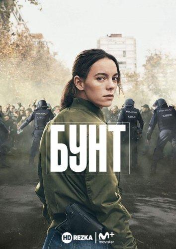 Смотреть Бунт онлайн в HD качестве 720p