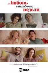 Смотреть Любовь в нерабочие недели онлайн в HD качестве