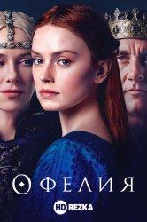 Смотреть Офелия онлайн в HD качестве 720p