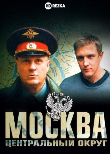 Смотреть Москва. Центральный округ онлайн в HD качестве 720p