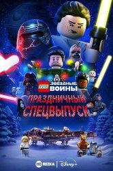 Смотреть ЛЕГО Звездные войны: Праздничный спецвыпуск онлайн в HD качестве 720p