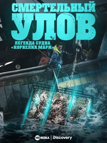 Смотреть Смертельный улов: Легенда судна «Корнелия Мари» онлайн в HD качестве 720p