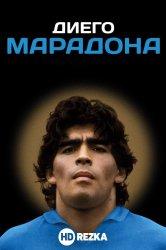 Смотреть Диего Марадона онлайн в HD качестве