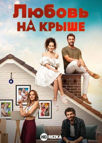 Смотреть Любовь на крыше онлайн в HD качестве 720p