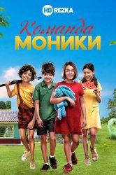 Смотреть Команда Моники онлайн в HD качестве