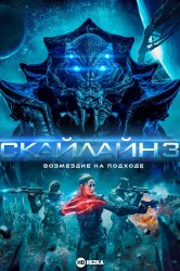 Смотреть Скайлайн 3 онлайн в HD качестве 720p