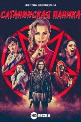 Смотреть Сатанинская паника онлайн в HD качестве 720p