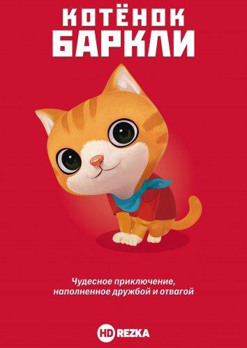 Смотреть Котёнок Баркли онлайн в HD качестве 720p