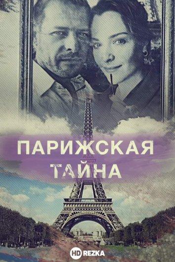 Смотреть Парижская тайна онлайн в HD качестве 720p