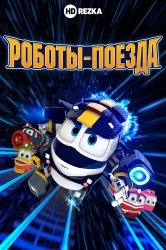 Смотреть Роботы-поезда онлайн в HD качестве 720p