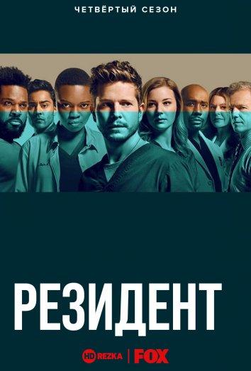 Смотреть Резидент / Ординатор онлайн в HD качестве 720p