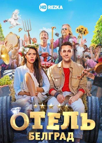 Смотреть Отель «Белград» онлайн в HD качестве 720p